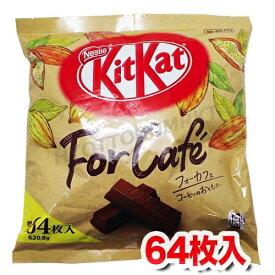 ネスレ キットカット フォー カフェ (586637) 大容量 620.8g コーヒーとの相性抜群のチョコレート♪★嬉しい送料無料★[9]※クール便使用不可※