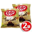 ★2袋セット★ネスレ キットカット フォー カフェ (586637) 大容量 620.8g×2袋 コーヒーとの相性抜群のチョコレート…