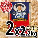 【即納】QUAKER768317 クエーカー オートミール 2.26kg×2 4.52kg オールドファッション 10,000円以上で1梱包送料無料