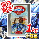 【即日発送】WITOR'S MILK CHOCOLATE ウィターズ ミルクチョコレート プラリネ 1kg (Bianco cuore) クセになるかも♪10,...