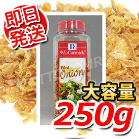 【即日発送】調味料 マコーミック フライドオニオン 大容量250g大きな250gサイズ期間限定!6000円以上お買い上げで1梱包送料無料