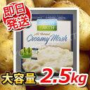 【即日発送】HONEST EARTH オネストアース クリーミー マッシュポテト お買得2.5.kg (14袋入り) 乾燥たっぷり!クリーミーなマッシュポテトが...