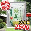 ★森半 サ〜ッと溶ける緑茶 インスタント粉 250g京都宇治の森半から♪期間限定!6000円以上お買い上げで1梱包送料無料