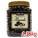 【送料無料】コストコ カークランドシグネチャー ミルクチョコレートアーモンド 大容量1.36kg(585950)●食べ応えあ…