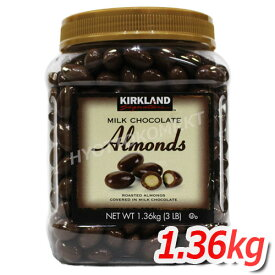 KIRKLAND (カークランド) (585950) アーモンド ミルクチョコレート 大容量 1.36kg アーモンドとチョコの組み合わせが◎★嬉しい送料無料★[8]※クール便使用不可※