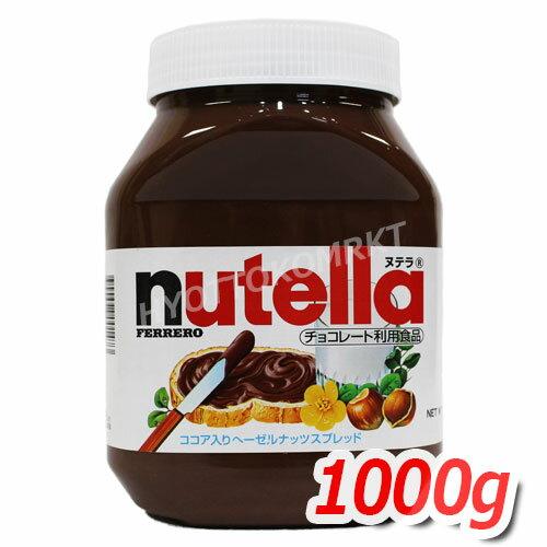 【即日発送】ヌテラ ヘーゼルナッツチョコレートスプレッド 大容量1000g ジャム(10381)期間限定!6000円以上お買い上げで1梱包送料無料