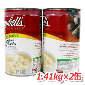 【送料無料】世界中で愛されるキャンベル本物の味キャンベル クラムチャウダー 1.41kg×2缶セット濃厚で優しいキャンベルのスープです♪★嬉しい送料無料★