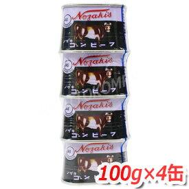 【送料無料】ノザキ コンビーフ 100g缶×4缶組保存食、非常食としても★嬉しい送料無料★