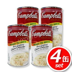 ★まとめ買い★キャンベル クラムチャウダー 大容量 (1.41kg×2缶)×2セット 世界中で愛されるキャンベル本物の味!濃厚で優しいスープです♪ ★嬉しい送料無料★[6]