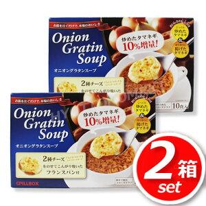 ★2箱セット★PILLBOX ピルボックス オニオングラタンスープ 10食入×2箱超簡単!だけど本格的!美味です!★嬉しい送料無料★[6]