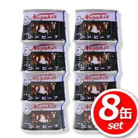【送料無料】★2点セット★ノザキ コンビーフ 100g缶×4缶組×2セット(8缶)保存食、非常食としても★嬉しい送料無料★