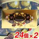 【即日発送】フェレロコレクション FERRERO COALLECTION 大容量!259.2g(24粒)×2個入りチョコレートフェレロから3…
