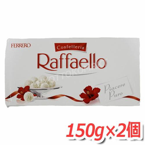【即日発送】フェレロ ラファエロ 150g×2アーモンド ココナッツプラリーンポーランド産ギフト・プレゼント・クリスマス・バレンタインにぴったり♪6000円以上お買い上げで1梱包送料無料お1人様8点まで
