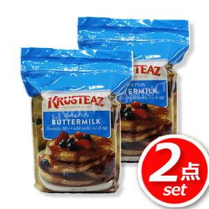 ★2袋セット★KRUSTEAZ クラステーズ バターミルク パンケーキミックス 4.53kg×2袋ホットケーキ ミックス 大容量 業務用にも是非!★嬉しい送料無料★[6]
