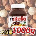 【即日発送】ヌテラ ヘーゼルナッツチョコレートスプレッド 大容量1000g ジャム(10381)期間限定!6000円以上お買い…