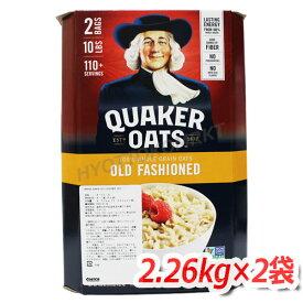 【送料無料】QUAKER768317 クエーカー オートミール 2.26kg×2 4.52kg オールドファッション