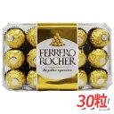 FERRERO ROCHER フェレロ ロシェ 大容量 30粒 高級イタリアメーカーのチョコレートがお買い得♪ バレンタイン・クリス…