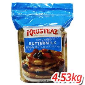 KRUSTEAZ クラステーズ バターミルク パンケーキミックス 4.53kg ホットケーキ ミックス 大容量 業務用にも是非!★嬉しい送料無料★[6]