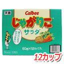 【即日発送】じゃがりこ サラダ味 60g×12個セットお買い上げ6000円以上で1梱包送料無料