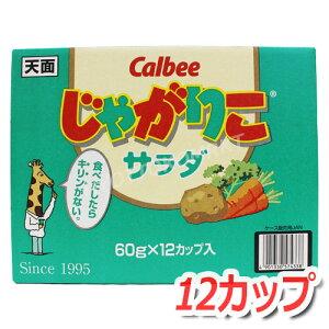 カルビー (568392) じゃがりこ サラダ味 12個カップ入 みんな大好き!じゃがりこが12個も入ってる♪★嬉しい送料無料★