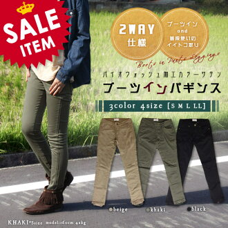 I enabled boots in comfortably! Of the boots in and usual times errand is; cousin collecting 2WAY specifications ★ bio wash processing カラーサテンブーツインパギンス ★ casual / ナチュラ plain fabric SALE stretch pants