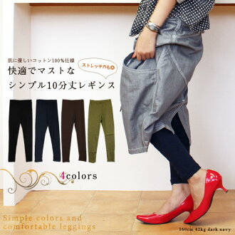 The cotton 100% specifications ♪ stretch power that is kind to skin is fs3gm in ◎★ niceness in 100% of length leggings / cotton 100-percent-cotton natural forest girl Shin pull leggings bkbrkhna **nucasico summer for simple ten minutes that are a mast
