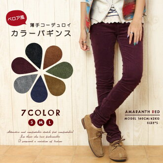 Seven colors of color variations! Velour-like thin コーデュロイカラーパギンス / corduroy velour corduroy w-3600 plain fabric stretch pants fs3gm ■■ *1/st