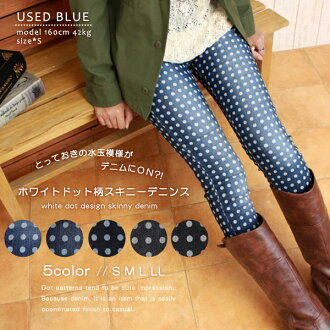 Special polka dots are on?! to denim White dot pattern スキニーデニンス / Mrs. dot waterdrop high tension denim denim leggings W-3604fs3gm■■