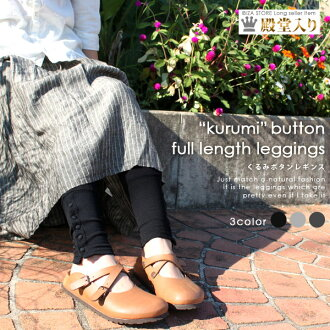 Walnut natural code for botanleggins / natural forest girl natural Walnut buttons button leggings * * canu 0106fs3gm clover * 3 ♦ ♦