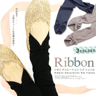 A sweet proud gem refined to a tiptoe! An absolute beautiful leg! *Ribbon decorations * リブトレンカ / sweet legendary man with long legs ribbon beauty leg カジュアルモチーフガーリートレンカ plain fabric fs3gm