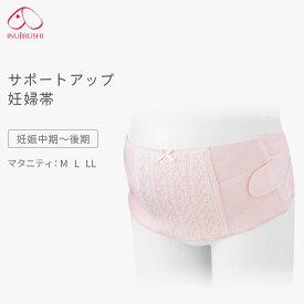 犬印妊婦帯 サポートアップ妊婦帯 妊婦帯 メッシュ素材 腰痛対策 立体設計 バッククロス構造 サポートベルトタイプ プレママ マタニティ 妊婦 妊娠 hb8055 *1