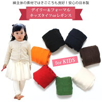 送料無料タイツレギンスキッズ日本製厚手シンプル無地カラータイツコットンシンプル防寒発表会衣装スクールソックスキッズキッズレギンス敏感肌ボーイズガールズホワイト白黒きっず子供男の子女の子95105120135ma*2