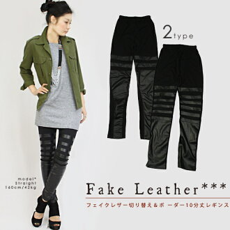 Fake leather change & horizontal stripe ten minutes length leggings / spats leggings つや leather lock luster bk koromofs3gm