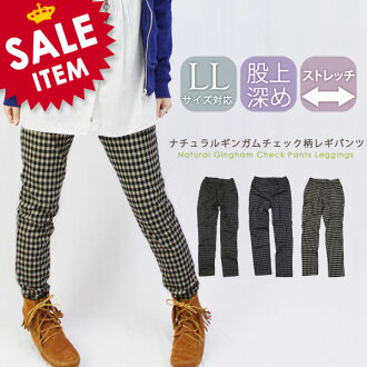 Rise deeper natural gingham checked pattern leggings underwear / レギパンウエストゴム size natural LL 95,642-121 leggings underwear SALE big relaxedly