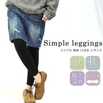Size 3L 4L bk **sinufs3gm*3 which length leggings / leggings plain fabric cotton Shin pull natural has a big for rise deeper simple plain ten minutes