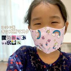 マスク子供用子供柄洗える洗えるマスクキッズ子供用マスク子ども綿綿100%コットン小学生フィルターポケット付きフィルター布マスク防塵風邪花粉症対策花粉チェック柄物マリンユニコーン花柄こども子ども用ジュニア