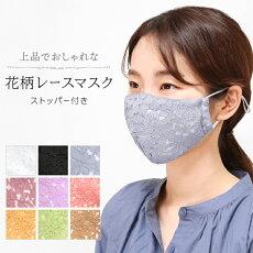 マスク大人用洗えるマスク洗える綿綿100%コットンレース柄布マスク花柄立体3Dレディース布レースマスクファッションマスク風邪花粉症対策花粉予防かわいいおしゃれピンクニュアンスカラー