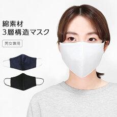 マスク3層構造立体縫製綿コットン男女兼用大人用立体白ホワイトネイビー防塵風邪花粉症対策花粉ウイルス予防ブロック対策快適通気性不織布タイ製