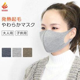マスク 大人用 子供用 冬用マスク 暖かい 冬 冬用 子供用マスク 立体 洗える 洗えるマスク レディース メンズ 男女兼用 あったか 起毛 裏起毛 発熱加工 風邪 花粉症対策 予防 飛沫対策 こども 子ども用 ジュニア やわらかい ブラウン