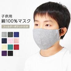 マスク綿コットン子供用キッズ小学生フィルターポケット付き防塵風邪花粉症対策花粉ウイルス予防ブロック対策快適子ども用ジュニアタイ製