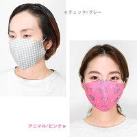マスク大人用洗えるマスク洗える綿綿100%コットン柄布マスク繰り返し使える立体縫製立体男女兼用防塵風邪花粉症対策花粉ウイルス予防ブロック対策快適かわいいおしゃれ4層構造不織布通気性