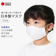 マスク日本製3D立体縫製水着マスク水洗い可能水着生地水着素材キッズ子供用マスク水着素材立体白ホワイト繰り返し使える洗える防塵風邪花粉症対策花粉ウイルス予防対策ブロック快適通気性吸汗速乾