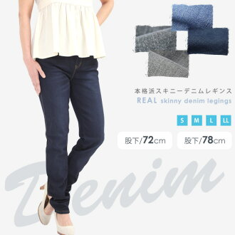 I am available from 2 inseam size! The texture is denim with the waist rubber specifications! Deepen in orthodox school ↑ Kinney denim leggings / デニンスパギンスレギパンレギンスボーイフレンドスキニー crotch; 12441fs3gm