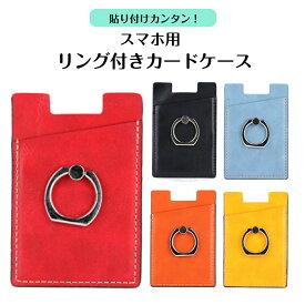 スマホ 背面 カード リング カード収納 背面ポケット 貼り付け 落下防止 カードケース カードポケット スタンド カードホルダー スマホ