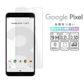 Google Pixel 3 4 4a 5 a PIXEL3 pixel3a ガラスフィルム ケース カバー 強化ガラス フィルム スマホケース 保護フィルム 画面保護 グーグル ピクセル