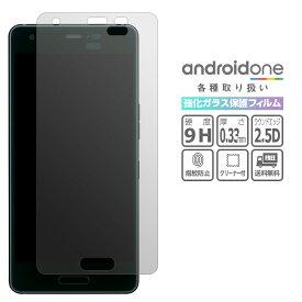 Android ONE ガラスフィルム S1 S2 S3 S4 S5 S7 X1 X2 X3 ケース カバー 強化ガラス フィルム スマホケース 保護フィルム 画面保護 アンドロイド ワン