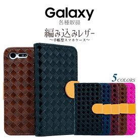 Galaxy S7 S6 S8 S8+ edge ケース 手帳型 編み込み メッシュ カバー TPU スマホケース 手帳 docomo/au/softbank アイフォン ギャラクシー Samsung サムスン エッジ SC-02H SCV33 SCV31 SC-04G SC-05G