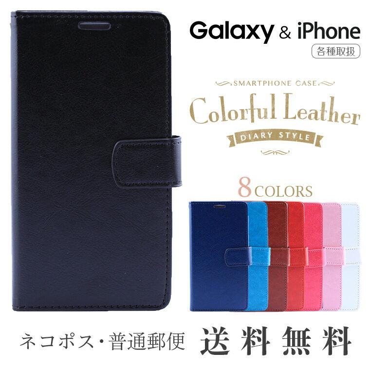 iPhone 7 6 Galaxy S7 S6 S8 S8+ edge PLUS レザー ケース 手帳型 カバー TPU スマホケース 手帳 docomo/au/softbank アイフォン ギャラクシー Samsung iphone6 ipnohe7 iphone6S サムスン apple アップル エッジ プラス SC-02H SCV33 SCV31 SC-04G SC-05G SC-02J SC-03J