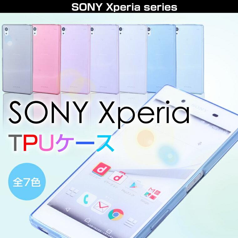 Xperia XZ2 XZ1 XZs XZ X Performance Z3 Z4 Z5 Compact Premium ケース TPU カバー ソフト クリア スマホケース エクスペリア コンパクト パフォーマンス プレミアム SO-04H/SOV33 SO-01J/SOV34 SO-02J SO-03J/SOV35 SO-04J SO-01K SOV36 SO-02K SO-03K SOV37 SO-05K