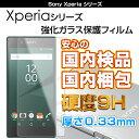 Xperia ガラスフィルム XZ XZs X Compact Z Z1 Z1f Z2 Z3 Z4 Z5 Premium ケース カバー docomo/au/s...